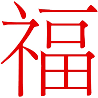 Chinese-Fu-Symbol